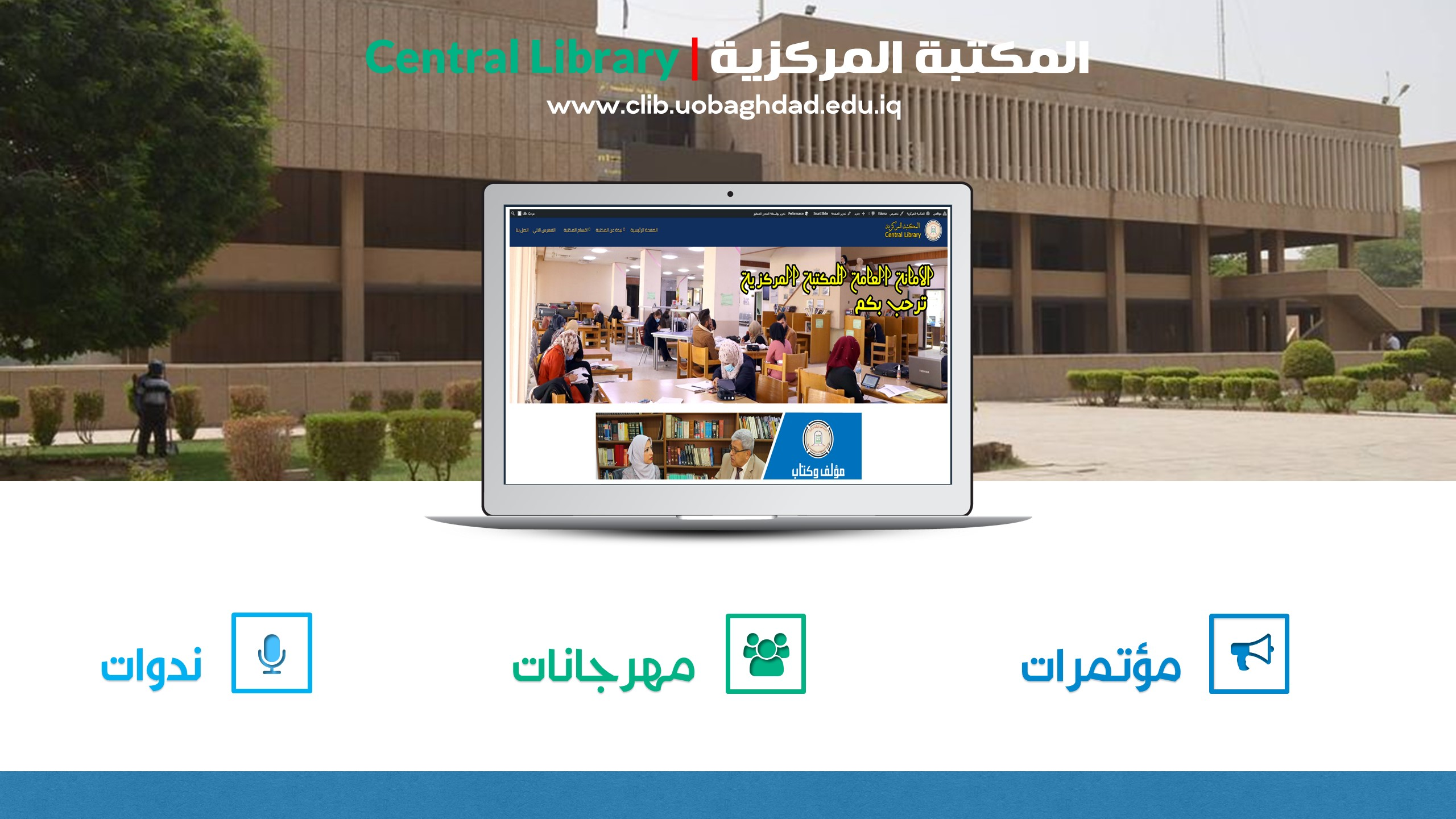 conference , مؤتمرات